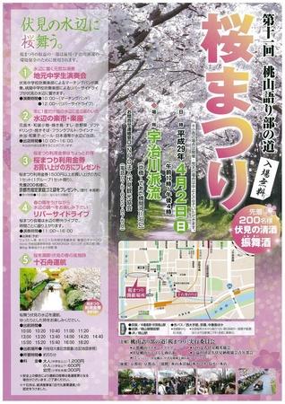 170413桜祭り (1)