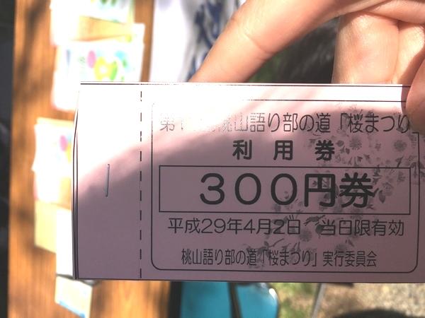 170413桜祭り (3)