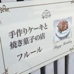 手作りケーキ0522 (アイキャッチ)