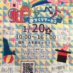 180121syuma(アイキャッチ)
