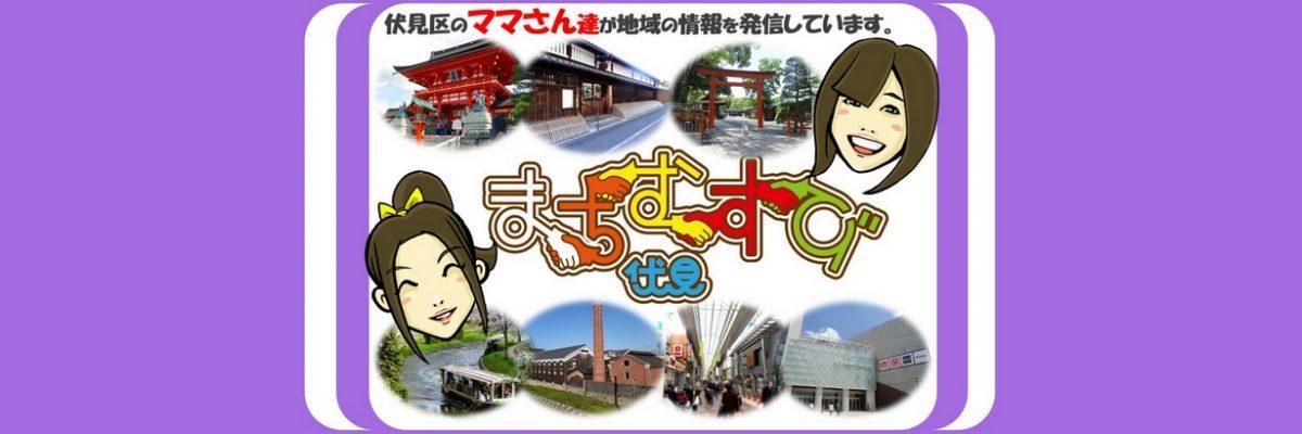 まちむすび 京都市伏見区編