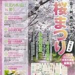 170413桜祭り(アイキャッチ)