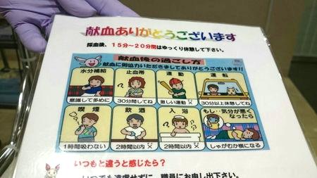 170504献血 (6)