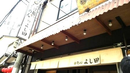 170623よし田 (1)