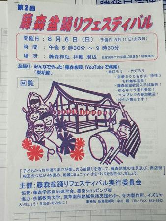 170812sawakibonnodori (1)