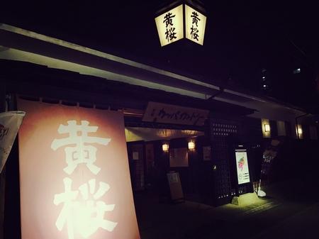 180111kizakura (1)