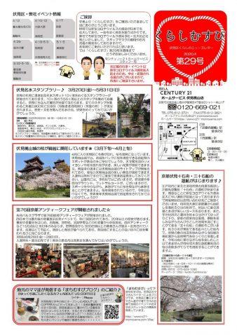 くらしむすび20200410-1