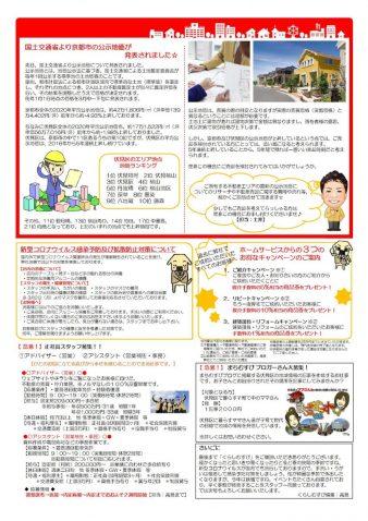 くらしむすび20200410-2