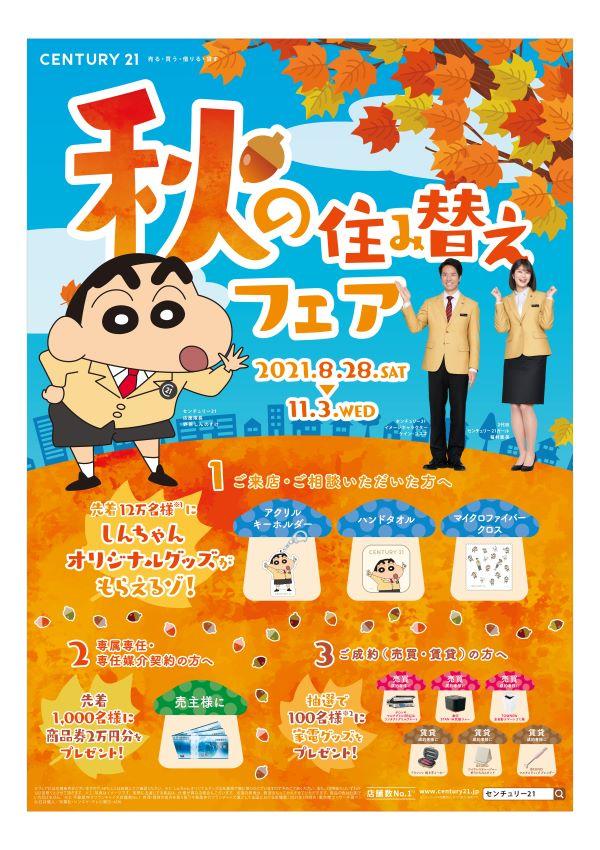 子p@イーc21_秋GR_ポスター_©テレビ朝日表記あり_0729_ol (3)_page-0001